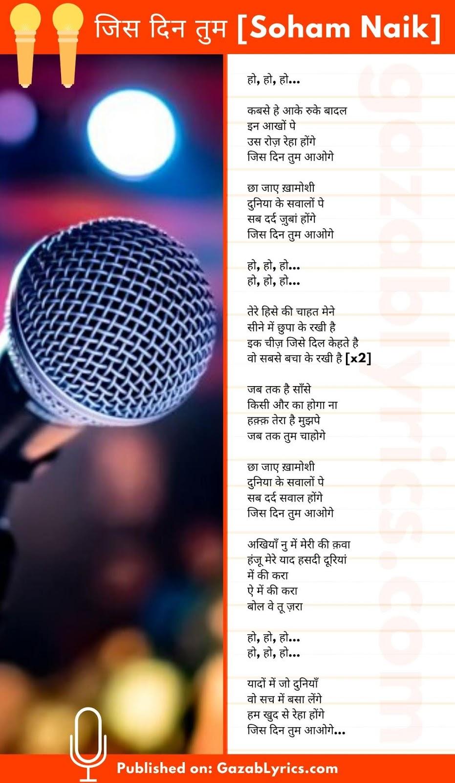 Jis Din Tum song lyrics image