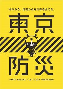 001 82 [東京都総務局総合防災部防災管理課] 東京防災