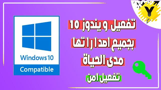 تفعيل ويندوز 10 مدى الحياة لجميع الإصدارات بدون برامج