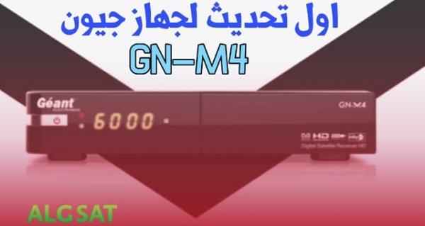 تحديث جيون الجديد GEANT-M4 متجدد يوميا - ALG SAT
