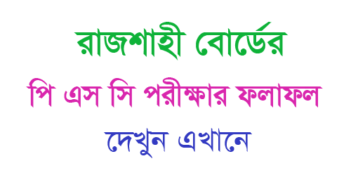 PSC Result 2018 Rajshahi Board