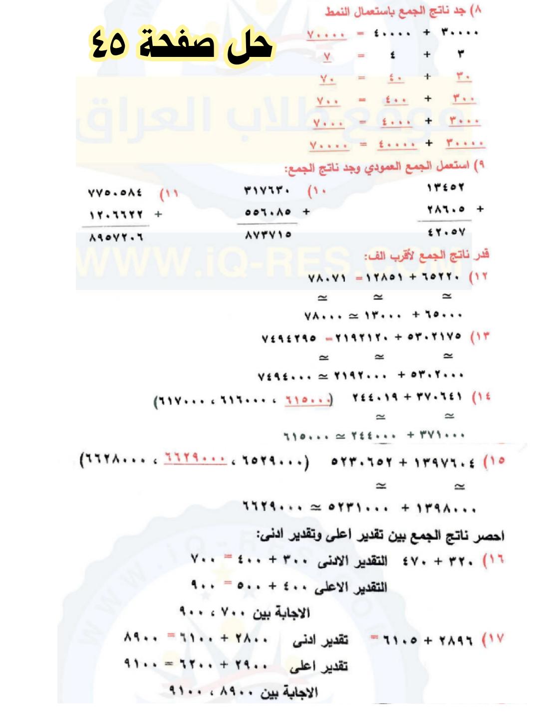 حلول رابع ابتدائي رياضيات