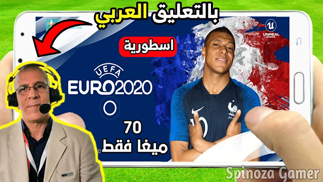 تحميل لعبة PES 2020 للاندرويد مود اليورو بالتعليق العربي بحجم 70Mb فقط اخر تحديث