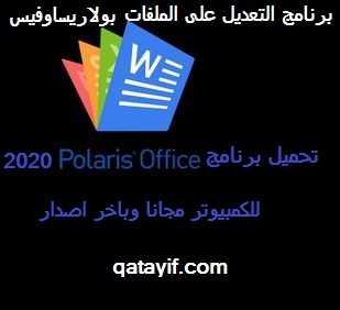 تحميل برنامج التهديل على الملفات polaris office للكمبيوتر مجانا