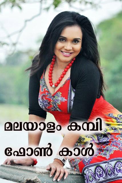 Malayalam Comedy Phone Call 19