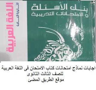 اجابات نماذج امتحانات كتاب الامتحان فى اللغة العربية للصف الثالث الثانوى 2021