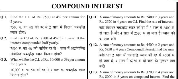 Compound Interest 159 Question and Answers PDF Download