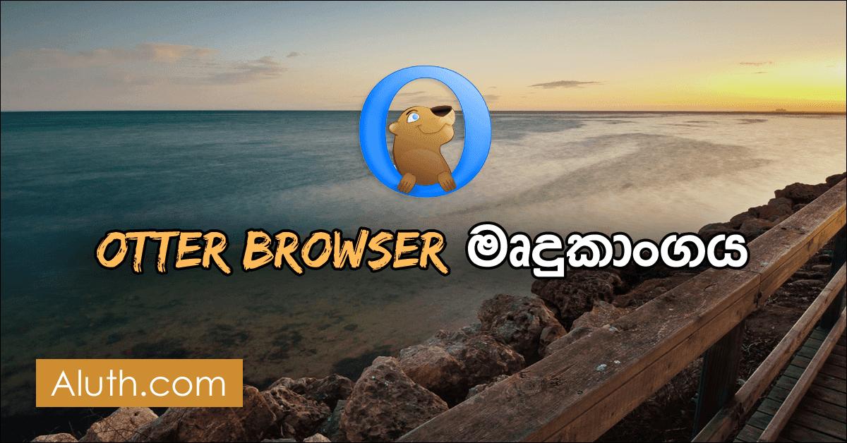 ඔපෙරා (Opera) වෙබ් බ්රවුසර් එක බාවිතා කරන කෙනෙක්නම් එහි ඇති classical පෙනුම හුරු පුරුදු ඇති. ඒ source code එක යොදාගෙන නිර්මාණය කරන ලද තවත් එක් වෙබ් බ්රවුසරයක් තමයි මේ Otter Browser ලෙස හදුන්වන්නේ.