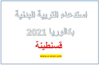 استدعاء امتحان التربية البدنية بكالوريا 2021 قسنطينة de-constantine.com