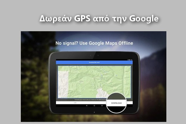 Δωρεάν GPS από την Google για offline πλοήγηση στους δρόμους