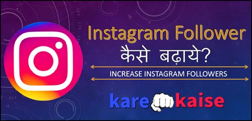 instagram-par-followers-kaise-badhaye