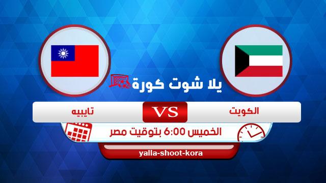 kuwait-vs-taiwan