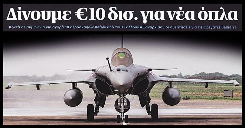Μακρόν - Μητσοτάκης Υπογράφουν Εξοπλιστικό Πρόγραμμα 10 δισ. Ευρώ