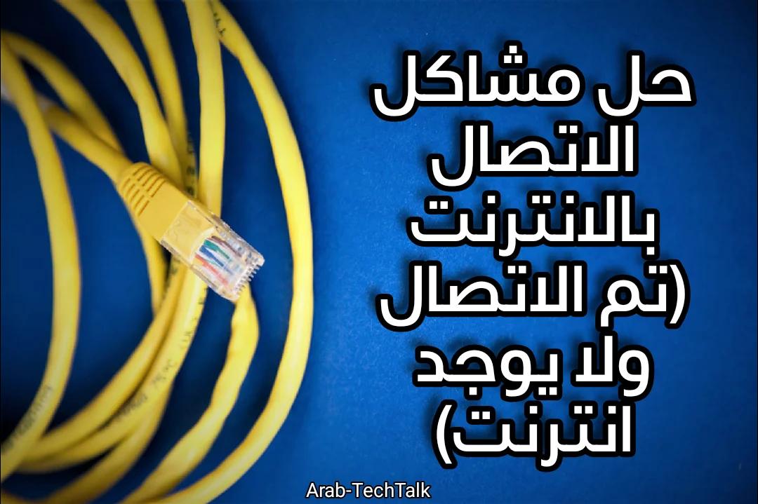 حل مشاكل الانترنت, حل مشكلة اتصال الانترنت في ويندوز 10