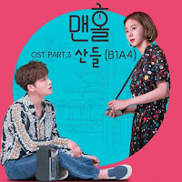 Download Lagu MP3, MV, Video, Lyrics Sandeul (B1A4) – Tell Me (말해줘) [Manhole OST Part.3]