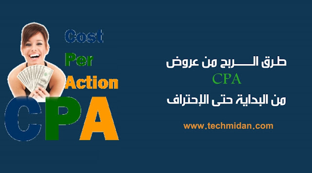 طرق الربح من عروض CPA