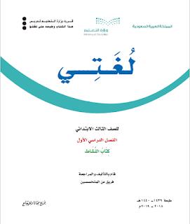 كتاب النشاط لمادة اللغة العربية للصف الثالث الإبتدائي للفصلين