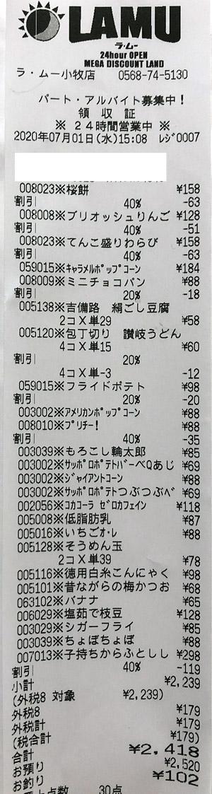 ラ・ムー 小牧店 2020/7/1 のレシート