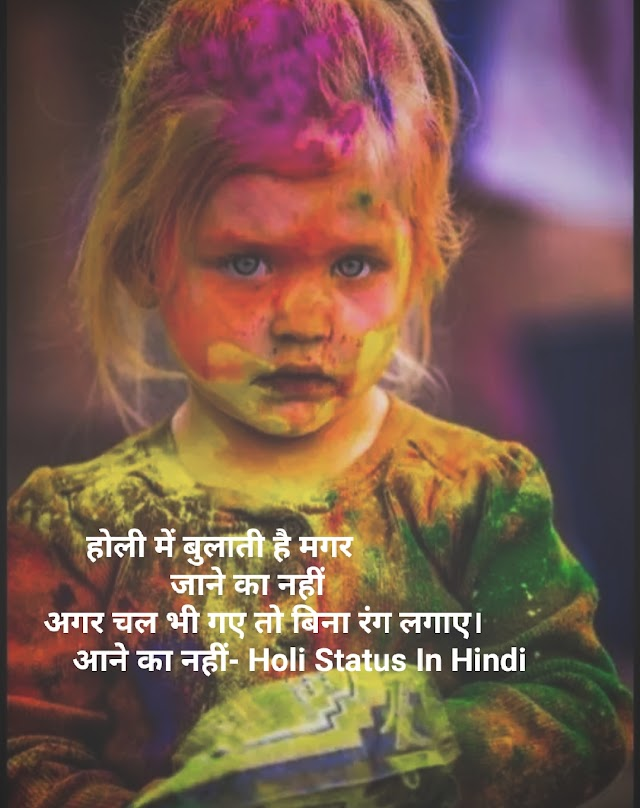 2021 Happy Holi Greetings in hindi: holi date in indian calendar, Happy Holi Images, holi kab hai, happy holi wishes, holi badhai sandesh in hindi, holi massage in hindi, holi status in hindi