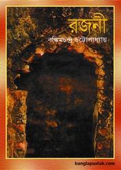 রজনী- বঙ্কিমচন্দ্র চট্টোপাধ্যায়