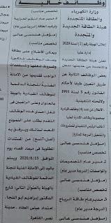 وظائف الاهرام 15 مايو 2020