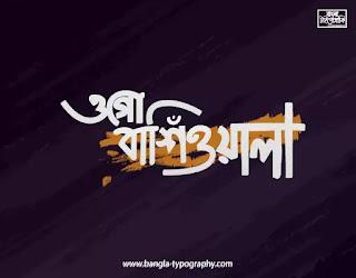 bangla lettering logo,  বাংলা lettering,  lettering meaning in bengali,  বাংলা লেটার,  the bangla font,  english to bangla lettering,  letter bangla,