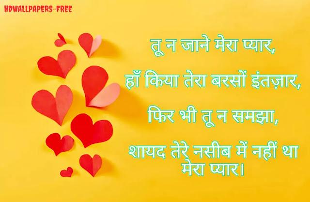 Beautiful Hindi Love Shayari Photo Images Download HD