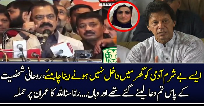 "Rana Sanaullah's Calls Imran Khan ""Be-Sharam"" for sending proposal to Bushra Manika"