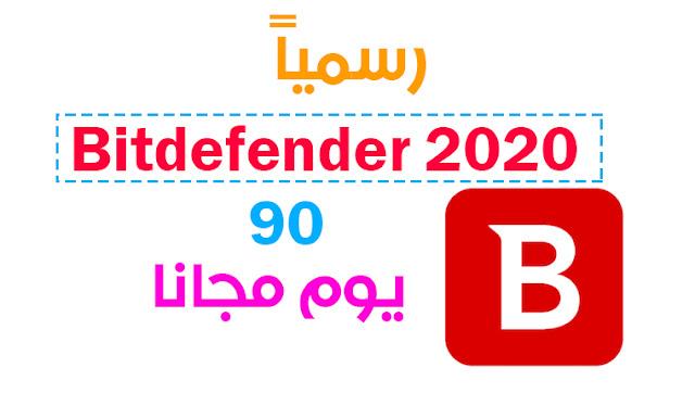 تحميل بت ديفندر Bitdefender 2020 مفعل لمدة 90 يوم مجانا