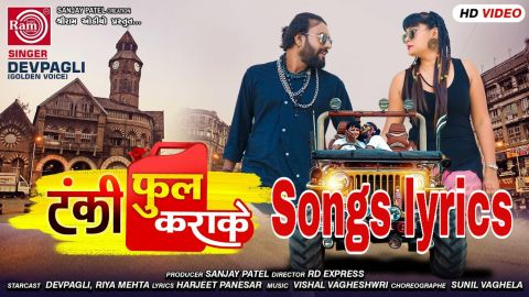 Tanki Full Karke lyrics, Dev Pagli, Dev Pagli New Song, New Dev Pagli Song, New Gujarati Song 2019, New Video Song 2019, Dev Pagli 2019,