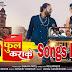 Tanki Full Karake lyrics - Dev Pagli new song 2019