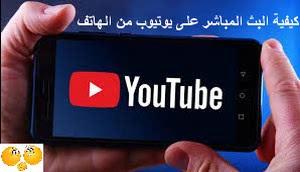 عمل بث مباشر على اليوتيوب