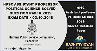 [Solved] HPSC Assistant Professor Pol. Sc. Question Paper 2019