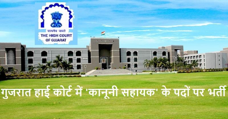 Gujarat High Court jobs 2019