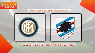 نتيجة مباراة انتر ميلان وسامبدوريا يلا شوت اليوم السبت بتاريخ 28-09-2019 في الدوري الايطالي