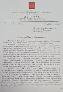 Обращение Сергея Вострецова к Михаилу Мишустину