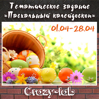 http://crazyylab.blogspot.ru/2016/04/blog-post_1.html