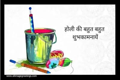 happy holi hindi quotes