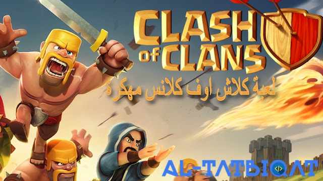 لعبة كلاش اوف كلانس Clash Of Clans 2020 مهكرة