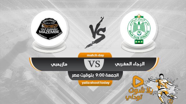 مشاهدة مباراة الرجاء المغربي ومازيمبي بث مباشر اليوم 28-2-2020 دوري ابطال افريقيا