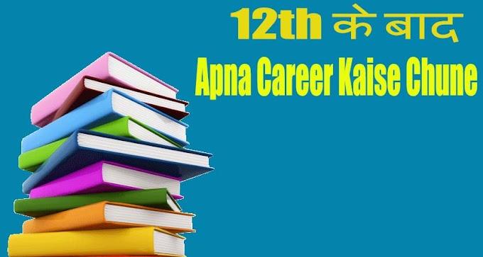 12 के बाद Vidyarthi अपना सही Career कैसे चुने