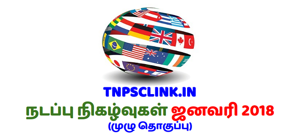 TNPSC Current Affairs 2018 Tamil - Download as PDF