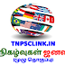 TNPSC Current Affairs January 2018 Tamil (Compiled Edition) - Download as PDF