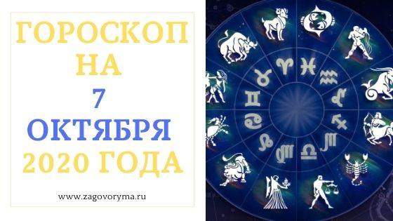 ГОРОСКОП НА 7 ОКТЯБРЯ 2020 ГОДА