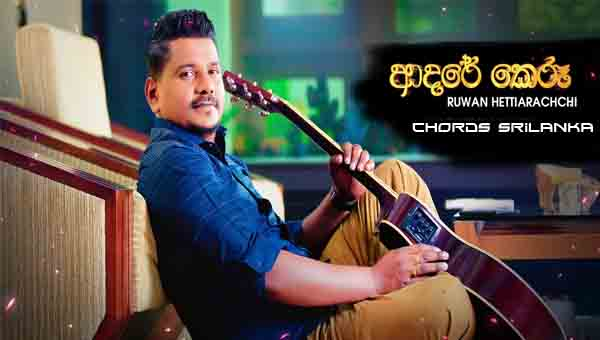 Adare Keru chords, Ruwan Hettiarachchi chords, Adare Keru song chords, Ruwan Hettiarachchi song chords, Adare Keru mp3,