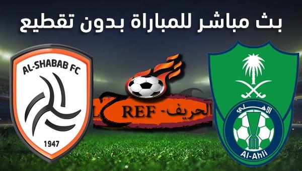 القنوات الناقلة والتشكيل المتوقع لمباراة الاهلي و الشباب بتاريخ 30-08-2020 الدوري السعودي