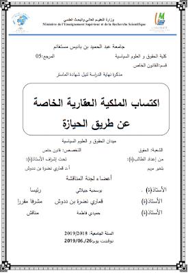 مذكرة ماستر: إكتساب الملكية العقارية الخاصة عن طريق الحيازة PDF