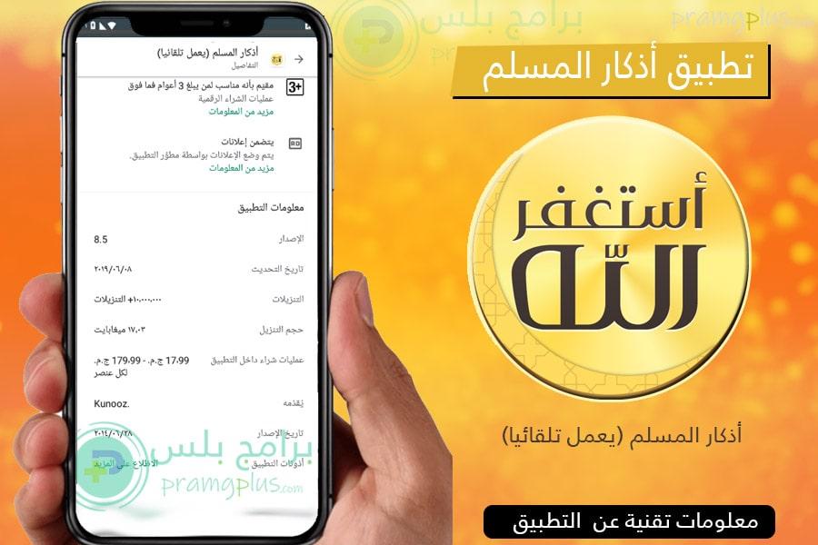 معلومات تنزيل اذكار المسلم