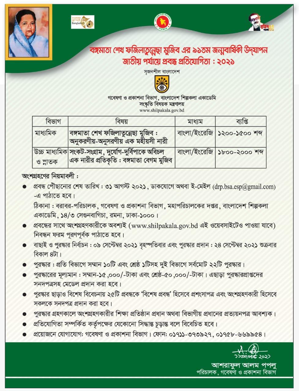 Competition Registration Form Notice