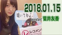 レコメン! 月曜日 180115(菅井友香)